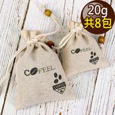 CoFeel 凱飛咖啡豆研磨香包20g/除臭包/除濕包(8包組)【MO0100】(SO0100)