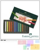 Faber-Castell 藝術家級粉彩條12色