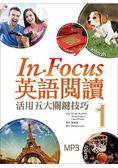 In Focus 英語閱讀:活用五大關鍵技巧 【1】 (16K彩圖 1MP3)