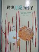 【書寶二手書T2/少年童書_WDX】通往月亮的梯子_凱畢玆.卡卡汎德,  何佳芬