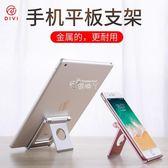 手機支架 手機桌面支架平板電腦托可調節折疊便攜簡易ipad通用金屬小架子 俏腳丫