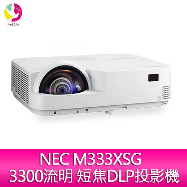 分期0利率 NEC M333XSG 3300流明 短焦DLP投影機