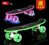 公路刷街四輪滑板車FA03754『時尚玩家』