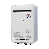 《修易生活館》Rinnai林內REU-a2426W-TR屋外型24L熱水器