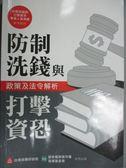 【書寶二手書T6/財經企管_OOU】防制洗錢與打擊資恐政策及法令解析_台灣金融研訓院編輯委員會
