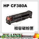 USAINK~HP CF380A 黑色相容碳粉匣  適用:HP M476nw/M476dw/M476dn/M476 / CF381A/CF382A/CF383A