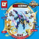 LY樂宜69010王者的榮耀玩具人偶拼裝積木男孩子兼容樂高