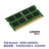 金士頓 筆記型記憶體 【KVR26S19S6/4】 4G 4GB DDR4-2666 終身保固 新風尚潮流