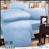 美國棉【薄床包+薄被套】3.5*6.2尺『海羊水藍』/御芙專櫃/素色混搭魅力˙新主張☆*╮