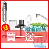 【Electrolux伊萊克斯】 設計家專業級手持式攪拌棒 ESTM7804S + 萊卡LAICA 濾水壺 (瘋搶組合)