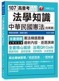 (二手書)法學知識-中華民國憲法(含概要)(高普考、地方特考、升官等考)