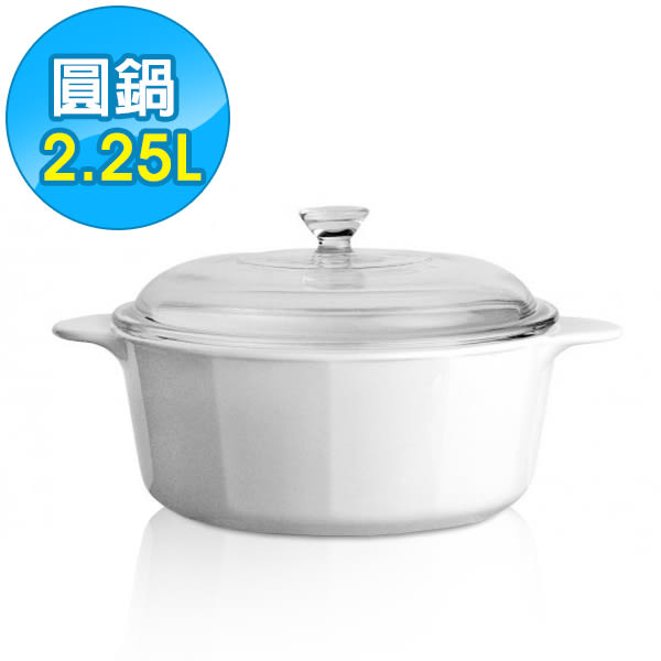 [免運]【美國康寧 Corningware】2.25L 純白圓型康寧鍋《下殺$750》