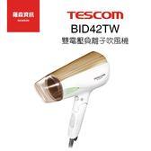 【國際電壓】TESCOM BID42 BID42TW 負離子 吹風機 大風量 雙電壓 保固一年