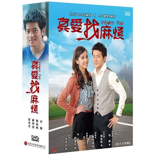 真愛找麻煩 DVD ( 宥勝/ 陳庭妮/謝坤達/郭雪芙/洪小鈴/李至正/王思平 )