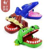 玩具 創意按牙齒咬手大嘴巴鱷魚鯊魚咬手指兒童玩具整蠱親子玩具