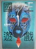 【書寶二手書T6/一般小說_GFP】國王遊戲-滅亡6.08_金澤伸明
