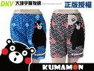 熊本熊卡通平口褲 正版授權 100%純棉 男女適用