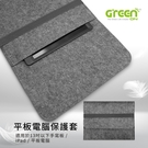 【GREENON】平板電腦保護套-適用於13吋以下手寫板 / iPad / 平板電腦