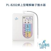 千山淨水   桌上型-電解離子活水機-無螢幕(三枚四槽)  PL-B202