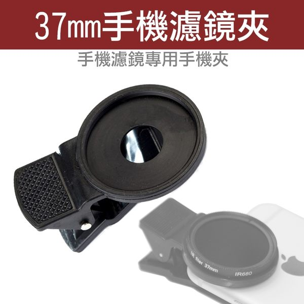 攝彩@37mm手機濾鏡夾 手機濾鏡專用手機夾 適用手機鏡頭 偏光鏡 漸變鏡 廣角微距