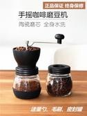 咖啡機手動咖啡豆研磨機 手搖磨豆機家用小型水洗陶瓷磨芯手工粉碎器  LX新年禮物