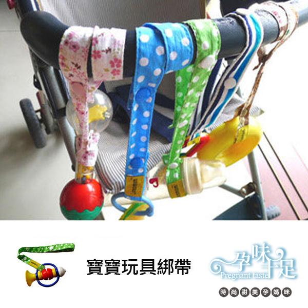 寶寶玩具防掉綁帶【隨機出貨】【CKH0706】孕味十足 孕婦裝