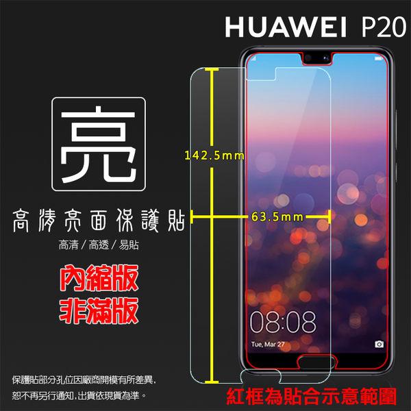 ◆亮面螢幕保護貼 HUAWEI 華為 P20 EML-L29/P20 Pro CLT-L29 保護貼 軟性 高清 亮貼 亮面貼 保護膜 手機膜