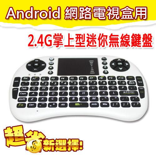 【限期24期零利率】全新 2.4G掌上型迷你無線鍵盤 觸控 平板電腦 Android 網路電視盒用