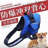 狗狗背帶新款防爆沖胸背帶寵物胸背帶中大型犬胸背牽引繩寵物用品 快速出貨