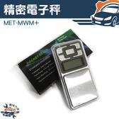 『儀特汽修』精密型電子秤電子秤珠寶秤盎司台兩口袋型電子磅秤掌上電子秤0 01g MET MWM