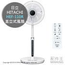 【配件王】日本代購 HITACHI 日立 HEF-110R 直立式 電風扇 4段調節 付遙控 節能靜音
