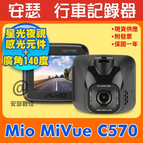 MiVue C570 行車記錄器