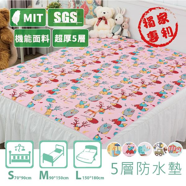 台灣製 防水尿墊70X90CM 保潔墊 產褥墊 5層專利 DL全方位 雙面可用防水尿墊 嬰兒床遊戲墊【JA0070】