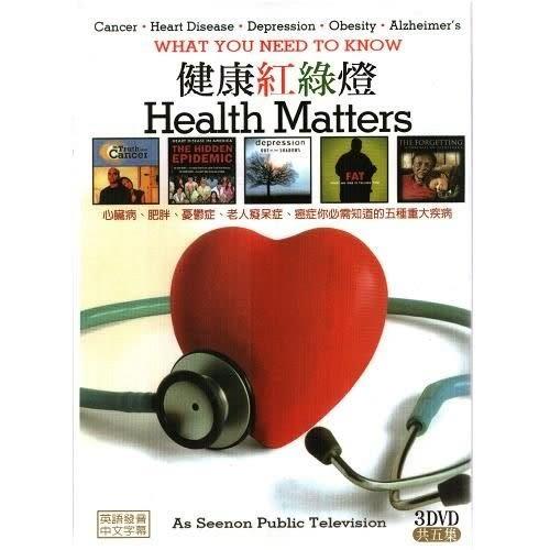 健康紅綠燈 DVD 3片裝共5集(購潮8)