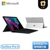 [Microsoft 微軟]Surface Pro 6 i7(8650U) 8GB 256GB-白金 / 墨黑色
