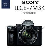 預購 SONY ILCE-7M3K 鏡頭組 【台南-上新】 全片幅 單眼 相機 高畫質 A7M3 a7m3K 公司貨