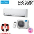 限量【Midea美的】7-10坪變頻冷暖型分離式冷氣 MVC-A50HD/MVS-A50HD 基本安裝免運費