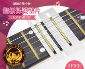 【小麥老師樂器館】吉他琴桁打磨片 指板保護墊片 琴桁拆除保護墊片 吉他維修工具 【A116】