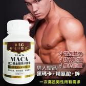 安地斯雪蔘 活力黑金剛瑪卡(秘魯黑瑪卡+精氨酸+鋅) (60顆/瓶) 男性保健品
