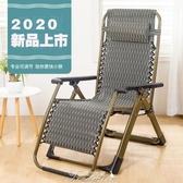 躺椅折疊午休睡椅辦公室沙灘椅成人休閑靠椅夏天老人家用逍遙藤椅 提拉米蘇