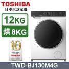 TOSHIBA東芝 【 TWD-BJ13...