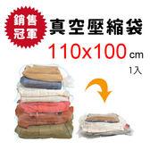 真空收納袋 真空壓縮袋 棉被收納袋 110x100cm 1入 【SV6594】快樂生活網