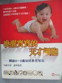 【書寶二手書T1/親子_ZGG】喚醒寶寶的天才細胞--開啟0~6歲幼兒多元智能_田耐青