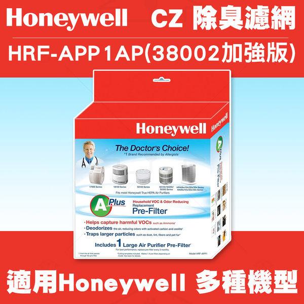 Honeywell CZ 除臭濾網【 HRF-APP1 】1盒 38002加強版 (適用Honeywell 多種機型)