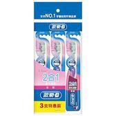 Oral-B 歐樂B 圈型護齦超細毛牙刷(3支入)【小三美日】顏色隨機出貨