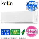 Kolin歌林多聯式變頻冷暖一對二(2.8KW+4.1KW)KDV-722M11~含基本安裝+舊機回收
