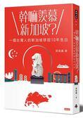 (二手書)幹嘛羨慕新加坡?:一個台灣人的新加坡移居10年告白