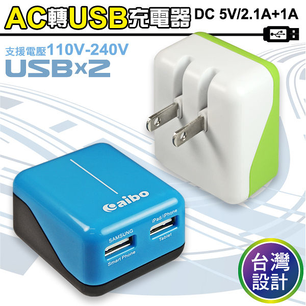 aibo AC 轉 USB 2PORT 方塊充電器 3100mA
