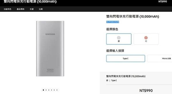 【原廠保固一年】 Samsung 三星 10000mAh EB-P1100C TYPE C 雙向快充 行動電源