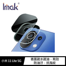 Imak 小米 11 Lite 5G 鏡頭玻璃貼 (2片裝) 鏡頭貼 保護鏡頭 鏡頭保護